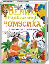 buy: Book Велика енциклопедія чомусика у запитаннях і відповідях