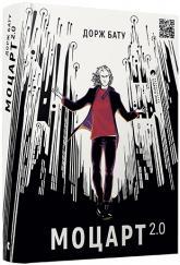 купити: Книга Моцарт 2.0