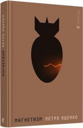купити: Книга Магнетизм