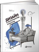купити: Книга Дизайн в пространстве культуры. От арт-объекта до эклектики