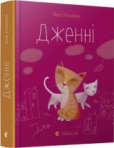 купить: Книга Дженні