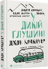 buy: Book У дикій глушині