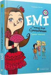 купить: Книга Емі і Таємний Клуб Супердівчат. Гурток іспанської