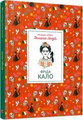 купить: Книга Маленькі історії Великих Людей. Фріда Кало