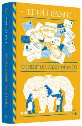 купить: Книга Поштова лихоманка