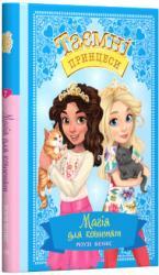 купить: Книга Магія для кошенят. Казкова повість. Книжка 7