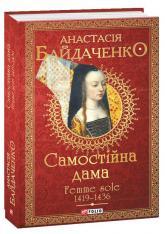 купить: Книга Самостійна дама. Femme sole. 1419—1436