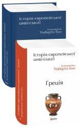 buy: Book Історія європейської цивілізації. Греція