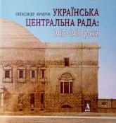 buy: Book Українська Центральна Рада. 1917-1918 роки