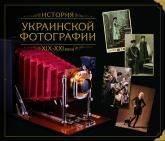 buy: Book История украинской фотографии ХІХ - ХХІ века