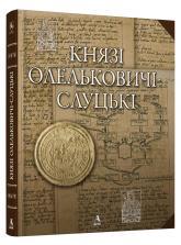 купити: Книга Князі Олельковичі-Слуцькі