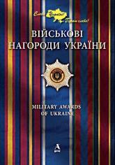 buy: Book Військові нагороди України
