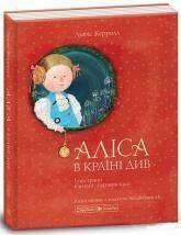 buy: Book Аліса в Країні Див