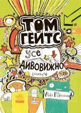 купити: Книга Том Гейтс. Усе дивовижно (мабуть)