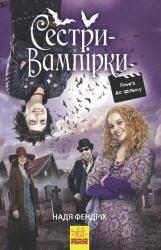 купити: Книга Сестри-вампірки 1. Книга до фільму