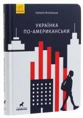 купити: Книга Українка по-американськи