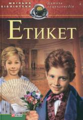 купити: Енциклопедія Етикет. Для дітей середнього шкільного віку