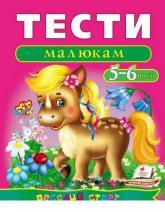 купить: Книга Тести малюкам. 5-6 років
