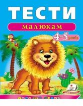 купить: Книга Тести малюкам. 4-5 років