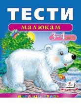 купить: Книга Тести малюкам. 3-4 років