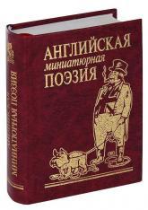 купить: Книга Английская миниатюрная поэзия