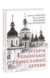 купити: Книга Історія Української Православної церкви