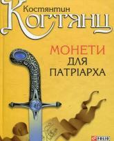 купити: Книга Монети для патріарха