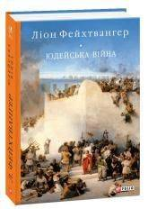 купити: Книга Юдейська війна