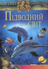 купить: Книга Пiдводний свiт