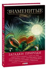 купить: Книга Знаменитые загадки природы