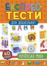 купить: Книга Експрес-тести для дошкільнят — Українська мова