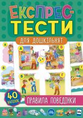 купити: Книга Експрес-тести для дошкільнят — Правила поведінки