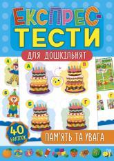 купить: Книга Експрес-тести для дошкільнят — Пам'ять та увага