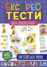 купить: Книга Експрес-тести для дошкільнят — Англійська мова