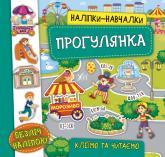 buy: Book Наліпки-навчалки — Прогулянка