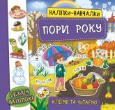 купити: Книга Наліпки-навчалки — Пори року