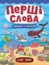 купити: Книга Перші слова - Синє море