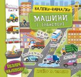 купити: Книга Наліпки-навчалки — Машини і транспорт