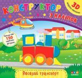 buy: Book Конструктор з наліпок — Веселий транспорт