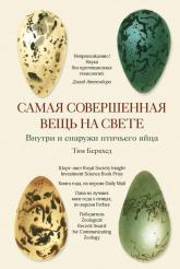 buy: Book Самая совершенная вещь на свете: Внутри и снаружи птичьего яйца