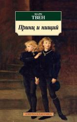 купити: Книга Принц и нищий