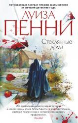 buy: Book Стеклянные дома