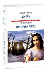 купити: Книга Сказки
