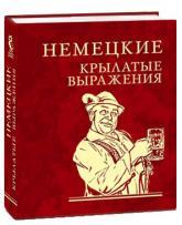 buy: Book Немецкие крылатые выражения