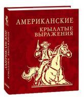 buy: Book Американские крылатые выражения