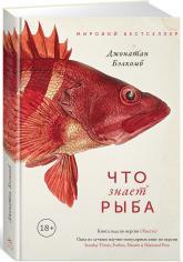 купить: Книга Что знает рыба. Внутренний мир наших подводных собратьев
