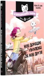 buy: Book Агенти домашніх тварин. Нові домашні улюбленці та нові друзі!