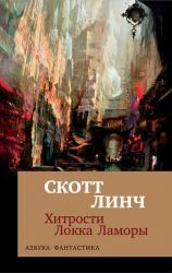 купить: Книга Хитрости Локка Ламоры