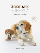 купить: Книга Зоопарк Эдварда. Вязаные собаки