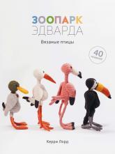 купити: Книга Зоопарк Эдварда. Вязаные птицы